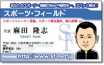 スポーツ教室 トレーナー 麻田様 名刺