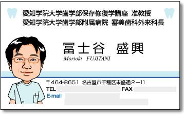 歯科医師, 歯科医院 冨士谷様 名刺