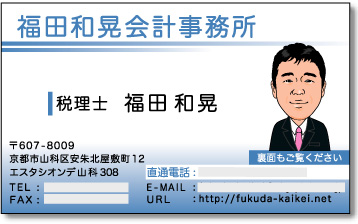 税理士の名刺 福田様
