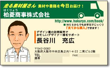 出版の名刺デザイン長谷川様