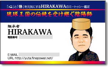 占いの似顔絵名刺 hirakawa様