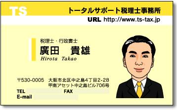 税理士事務所の名刺 廣田様