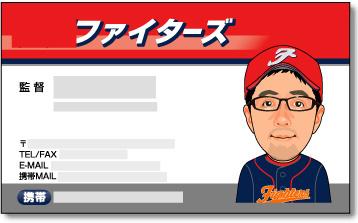 野球チームの似顔絵名刺