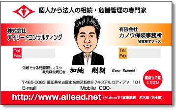 保険代理店 コンサルティング 名刺 加納様