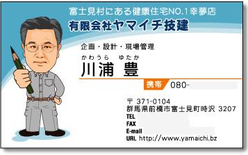 リフォーム業の名刺 川浦様