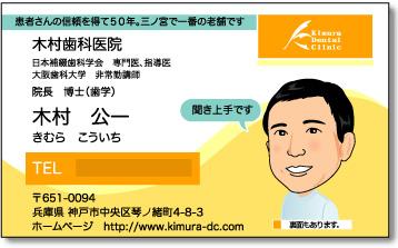 歯科医院の名刺デザイン 木村様