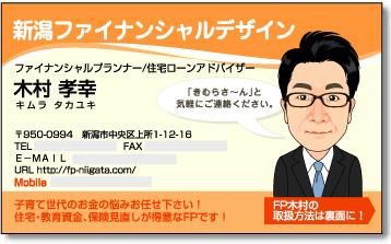 ファイナンシャルプランナーの似顔絵名刺 木村様