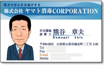 サービス業の名刺デザイン熊谷様