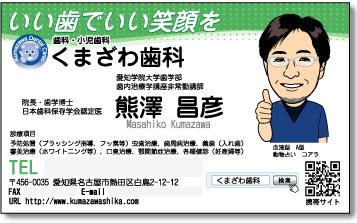 歯科医院 名刺 熊澤様