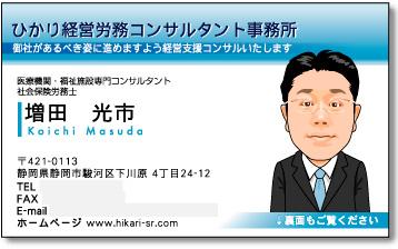 社会保険労務士 増田様