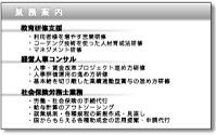 社会保険労務士 裏面 増田様