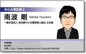 中小企業診断士の似顔絵名刺 南波様