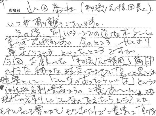 似顔絵名刺を作成したご感想-  山田泰壮様様