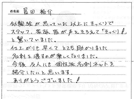 似顔絵名刺を作成したご感想-冨田裕介様