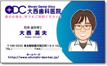 歯科医院 名刺 大西様