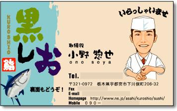 飲食店名刺 小野様