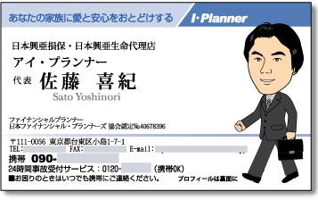 保険代理店 名刺 佐藤様