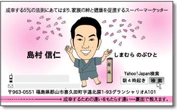 名刺 島村様