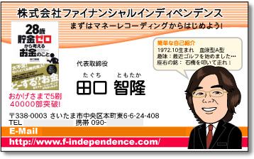ファイナンシャルプランナー 名刺 田口様