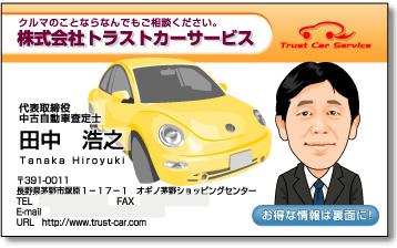 自動車販売の名刺デザイン田中様