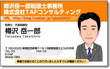 税理士事務所 の似顔絵名刺
