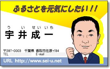 市議会議員 宇井様