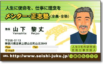 セミナー 研修会 名刺 山下様